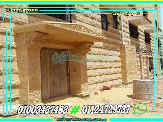 اسعار حجر هاشمى وش-جبل