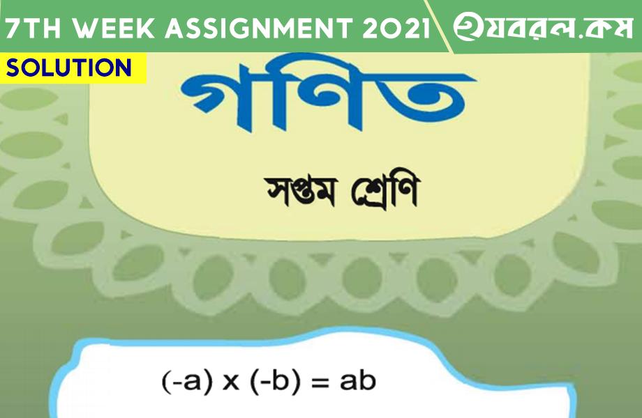 Class Seven Math 7th week Assignment | সপ্তম শ্রেণির গনিত অ্যাসাইনমেন্ট ২০২১ সমাধান