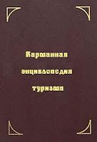 Скачать книги о туризме - Медведев, Карманная энциклопедия туризма