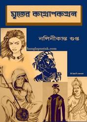 মৃতের কথোপকথন - নলিনীকান্ত গুপ্ত