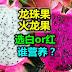 火龙果(龙珠果)选白or红?谁营养?Pitaya
