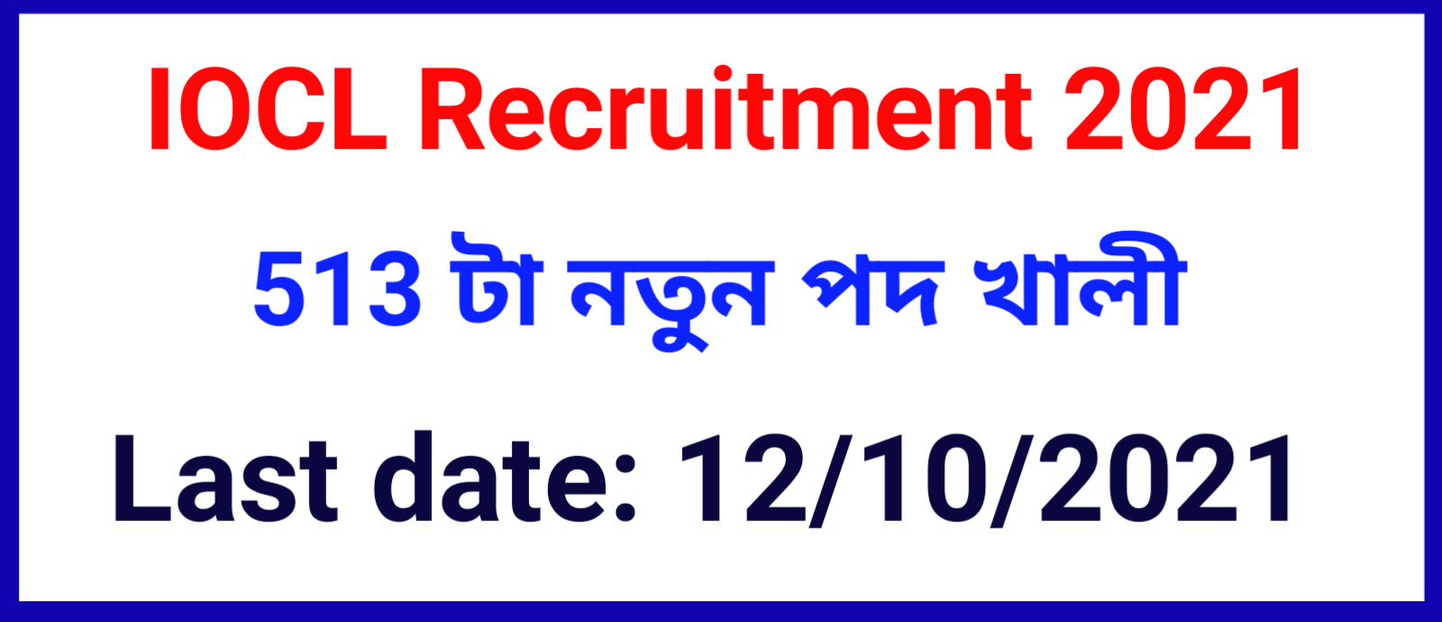 IOCL Refinery Division Recruitment 2021 – 513 Non-Executive Vacancy, Online Apply