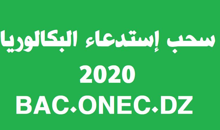 bac.onec.dz 2020 - هنا استدعاء البكالوريا 2020 bac.onec.dz 4