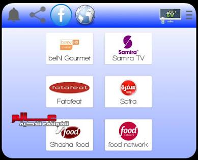 أفضل تطبيق لمشاهدة قنوات الطبخ التلفزية