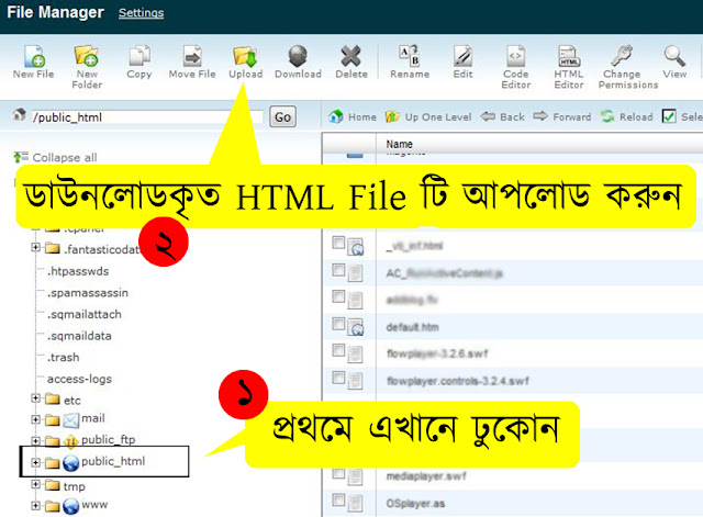google website verify tutorial bangla