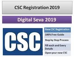 [Apna CSC] अपना सीएससी ऑनलाइन के लिए आवेदन करें व जन सेवा केंद्र खोलें
