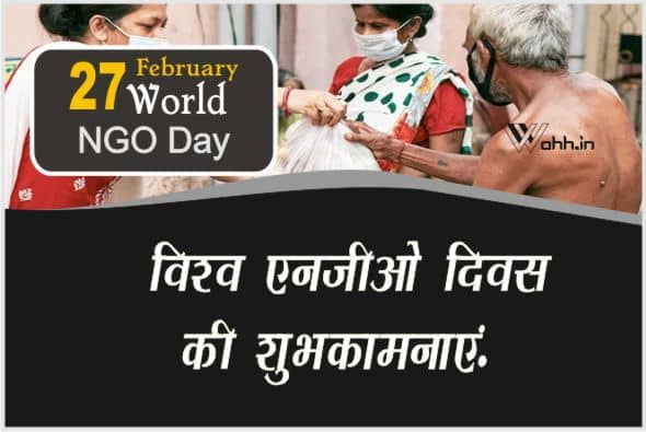 World NGO Day Wishes Messages In Hindi