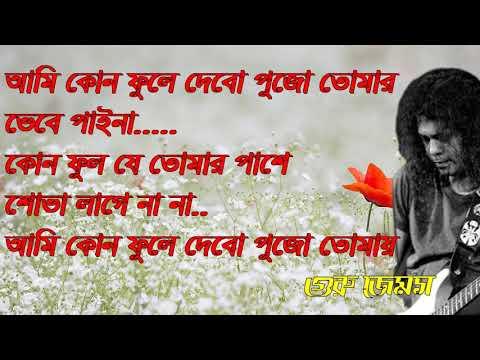 Kon Fule Debo Pujo Lyrics ( কোন ফুলে দেবো পুজো ) - James