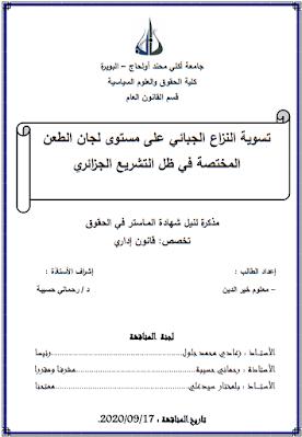 مذكرة ماستر: تسوية النزاع الجبائي على مستوى لجان الطعن المختصة في ظل التشريع الجزائري PDF