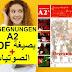 كتاب دروس وتمارين · Begegnungen A2 بصيغة PDF + الصوتيات + الحلول · لتعلم اللغة الالمانية