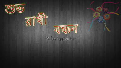 Raksha Bandhan 2018 Bengali Wallpapers
