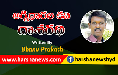 అగ్నిధారల కవి- దాశరథి_harshanews.com