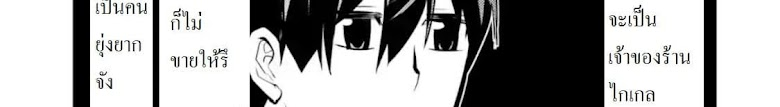 Tensei Kenja no Isekai Life - หน้า 125