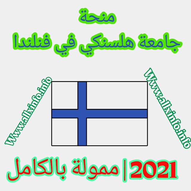 منحة جامعة هلسنكي في فنلندا 2021
