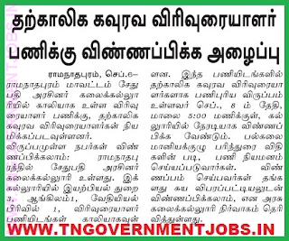 sethupathi-govts-arts-and-science-college-ramnad-district-www-tngovernmentjobs-in