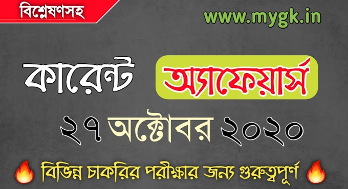 27 October 2020 Daily Bengali Current Affairs | কারেন্ট অ্যাফেয়ার্স