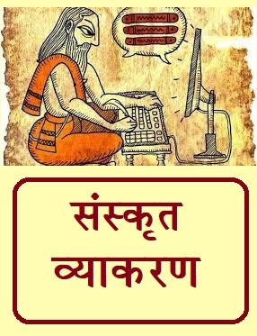 Download Sanskrit Grammar pdf book फुल संस्कृत ग्रामर इन हिंदी लैंग्वेज पीडीऍफ़