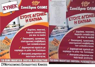 Ντρέπομαι που είμαι ΣΥΡΙΖΑ, γι' αυτό... την κόβω!