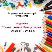 """Задание """"Такая разная Канцелярия"""" до 27 октября"""