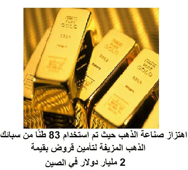 اهتزاز صناعة الذهب حيث تم استخدام 83 طنًا من سبائك الذهب المزيفة لتأمين قروض بقيمة 2 مليار دولار في الصين