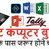 कम्प्यूटर की हिंदी बुक्स खरीदें  - Buy Computer Books Hindi