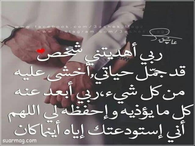 صور جميله عن الحب 4   Beautiful pictures about love 4