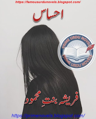 Ehsas novel by Farisha Binte Mehmood Complete pdf