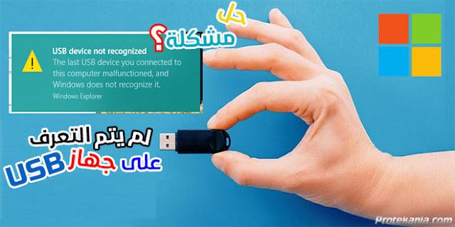تعرف جهاز usb,لم يتم التعرف على جهاز usb,تصحيح خاصية usb,الفلاش ميموري usb,cccam عن طريق usb,تصحيح usb,الفلاش ميموري,وصلة ال usb,مشكلة usb الموبايل,قطع وصلة ال usb,تعطيل منفذ usb,اصلاح منفذ usb,برنامج تشغيل usb من سامسونج,سحب الباسوردات عبر فلاشه usb