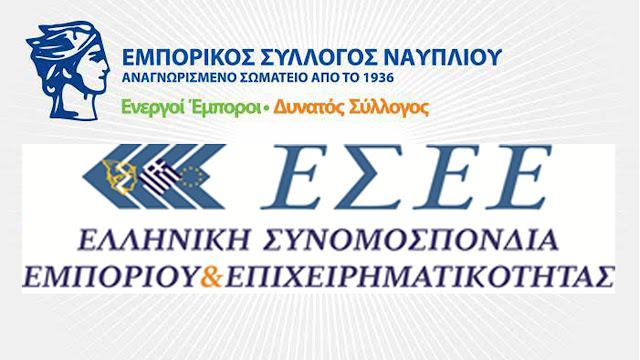 Εμπορικός Σύλλογος Ναυπλίου: Σημαντική ενημέρωση από την ΕΣΕΕ
