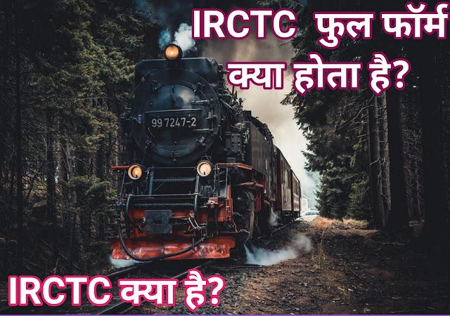 IRCTC Full Form In Hindi Kya Hai IRCTC Ticket Book
