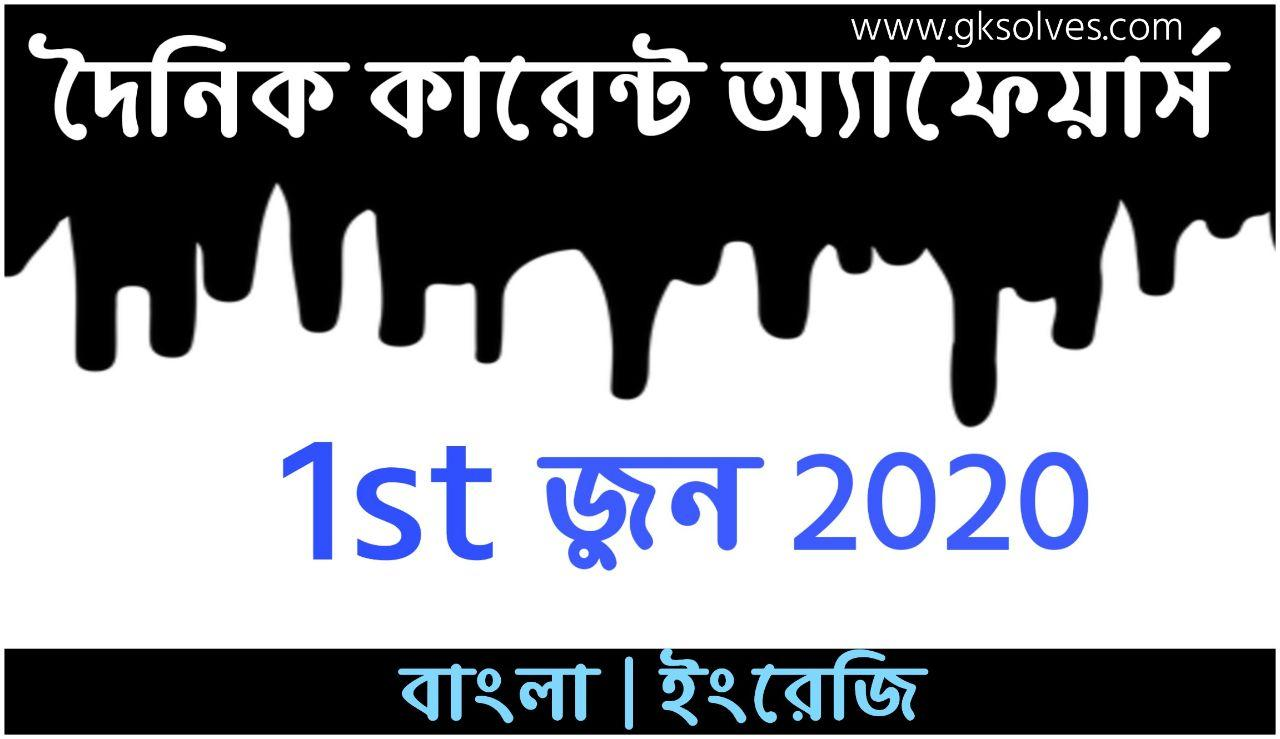 Daily Bengali Current Affairs