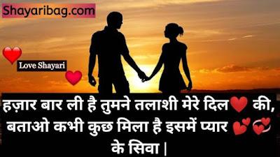 Love Shayari Photo Hindi Mai
