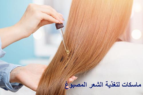 ماسكات لتغذية الشعر المصبوغ
