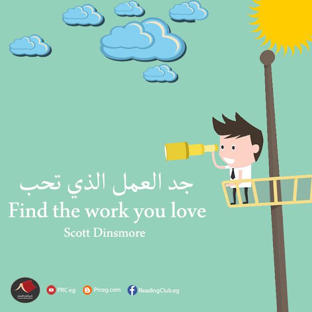 كيف تجد غايتك في الحياة و تفعل ما تحب 2017 How to find work you love
