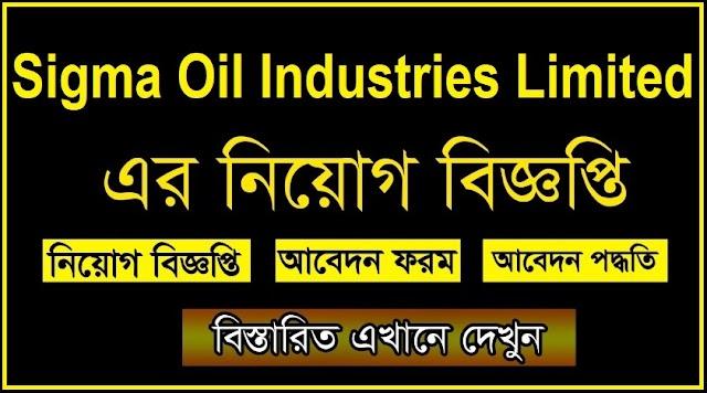Sigma Oil Industries Limited Job Circular