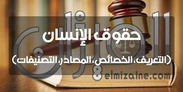 حقوق الإنسان (التعريف، الخصائص، المصادر، التصنيفات)