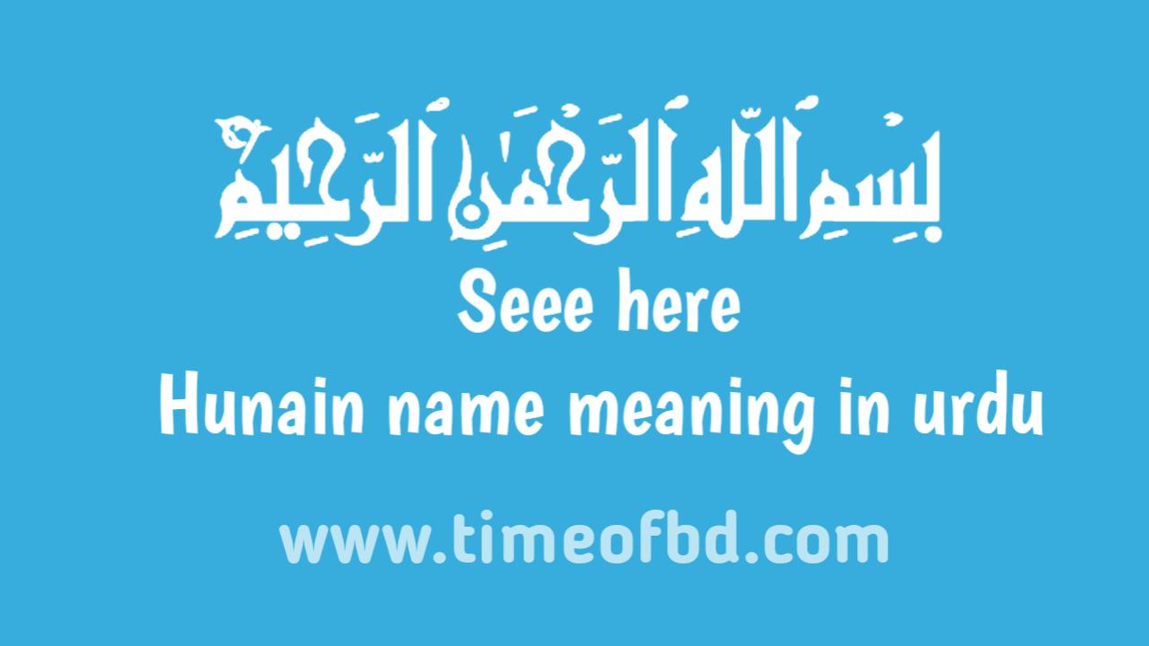 Hunain name meaning in urdu, اردو میں ہنین نام کا معنی ہے