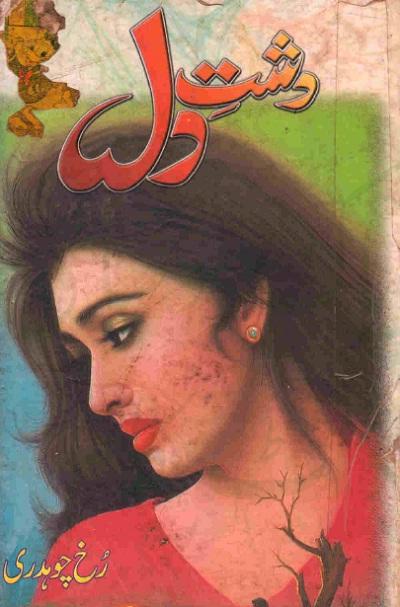 dasht-e-dil-novel-rukh-chaudhry-pdf-download