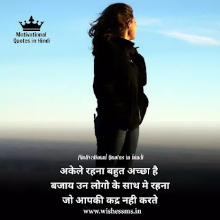 Hindi Alone Or Lonely Motivational Quotes Status Shayari With Images