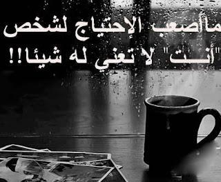صور حلوة حزينة , كلمات عتاب مؤلمة