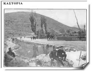 ΟΔΟΣ εφημερίδα της Καστοριάς | η Ελληνική Φρουρά στην λίμνη της Καστοριάς