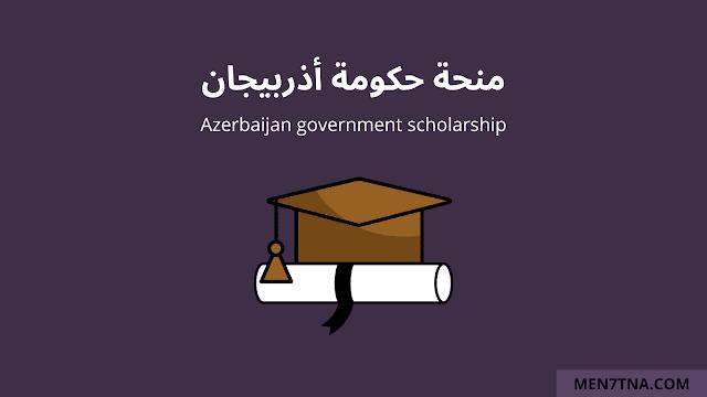 منحة الحكومة الأذربيجانية