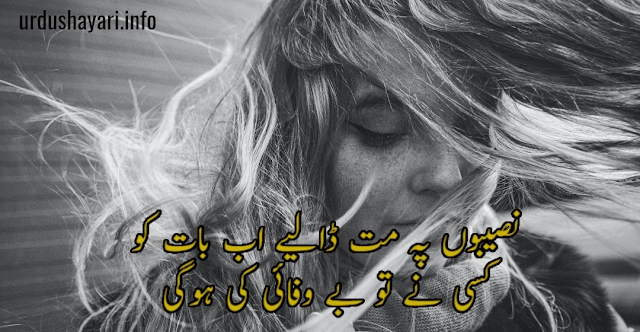Shayari in urdu on bewafa girlfriend or boyfriend for fb status