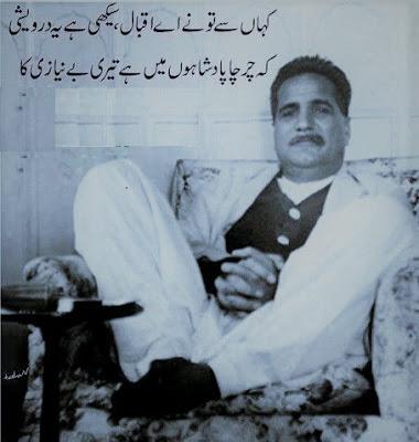 50+ Allama Iqbal Poetry & Shayari with Images 1