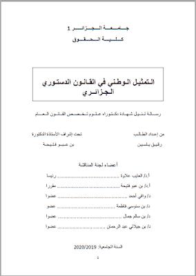 أطروحة دكتوراه: التمثيل الوطني في القانون الدستوري الجزائري PDF