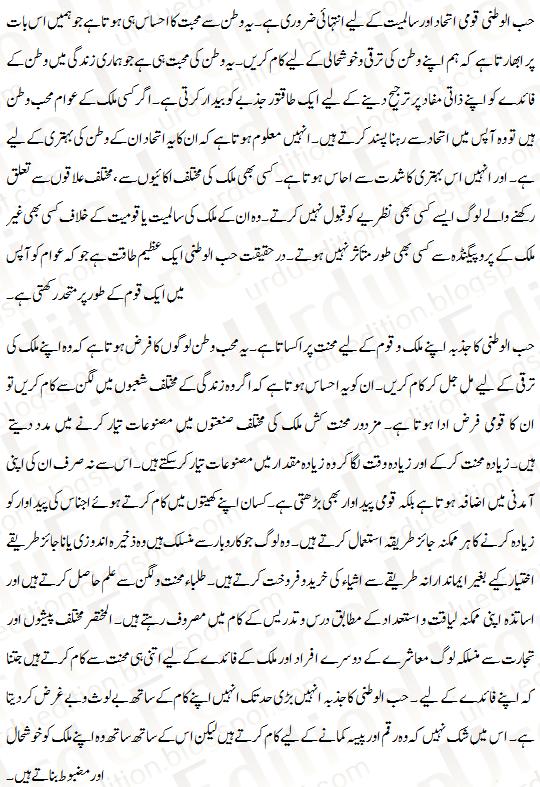 Watan Se Mohabbat Speech In Urdu 2