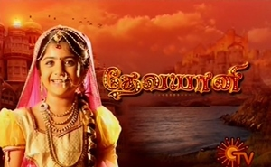 Devayani 29-04-2017 Sun TV Serial 29-04-17 Episode 77