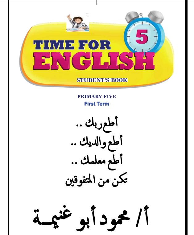 تحميل افضل مذكرة قواعد انجليزى مستر محمود ابو غنيمة الصف الخامس الإبتدائى الترم الأول 2020