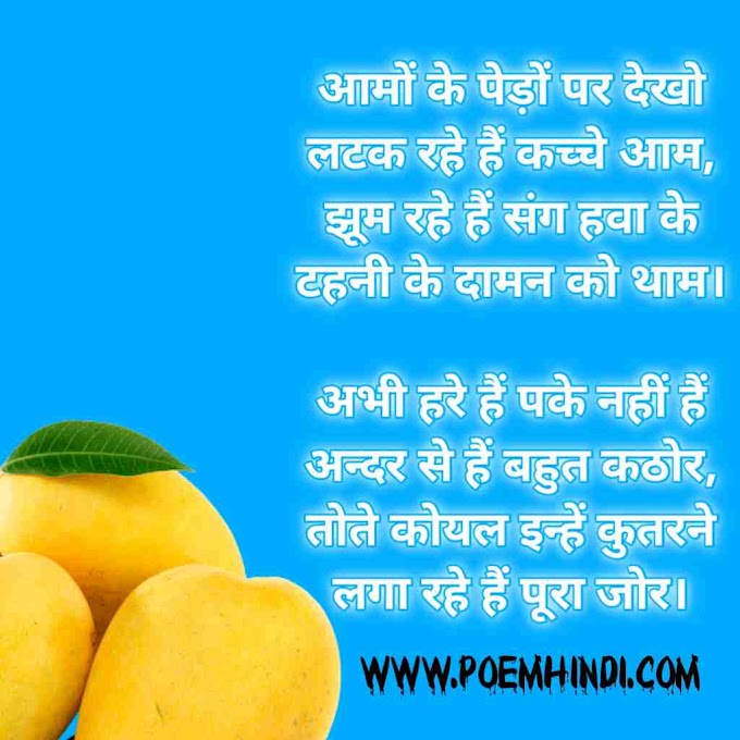 आम पर कविता | Poem on Mango in Hindi