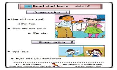 اللغة الانجليزية للصف الثالث الإبتدائي الترم الثاني لعام 2021